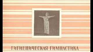 Гигиеническая гимнастика, комплексы №№ 3, 4