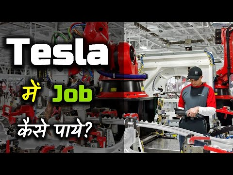 How to Get Job in Tesla? – [Hindi] – Quick Support