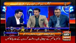 ARY NEWS World Cup special program with Najeeb ul Hasnain 13th June 2019