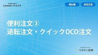便利注文③(途転注文・クイックOCO注文)【ひまわりFX Lessonチョイス】 thumbnail