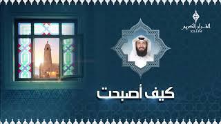 كيف أصبحت مع الشيخ معاذ القاسمي ،، بعنوان: الأخلاق الحسنة