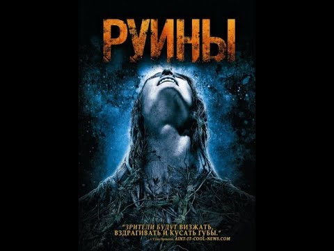 Руины (2008)  Русский Трейлер