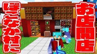 【ぽこなかくら#183】遂にぽこなか村に初店舗が開店!アニキィ&よしさんの裏作業全部見せます!【マインクラフト】