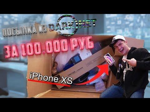 Посылка из даркнет за 100.000 рублей | пришел IPhone XS