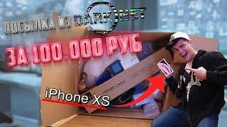 Посылка из DARKNET за 100.000 Рублей | Пришел iPhone XS