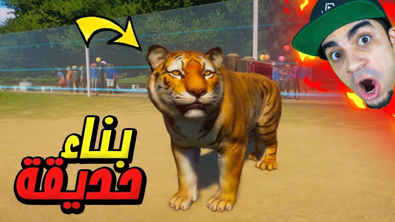بناء حديقة الحيوان : اقوى بداية و جبنا نمر Planet Zoo !!