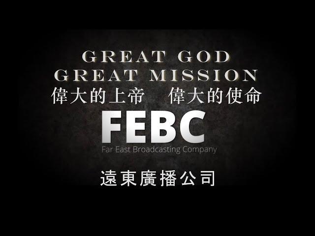 偉大的上帝 偉大的使命