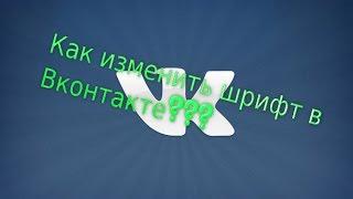 Как изменить шрифт в Вконтакте??? Новогодний выпуск!!