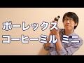 これは良い! ポーレックス コーヒーミルミニ の動画、YouTube動画。