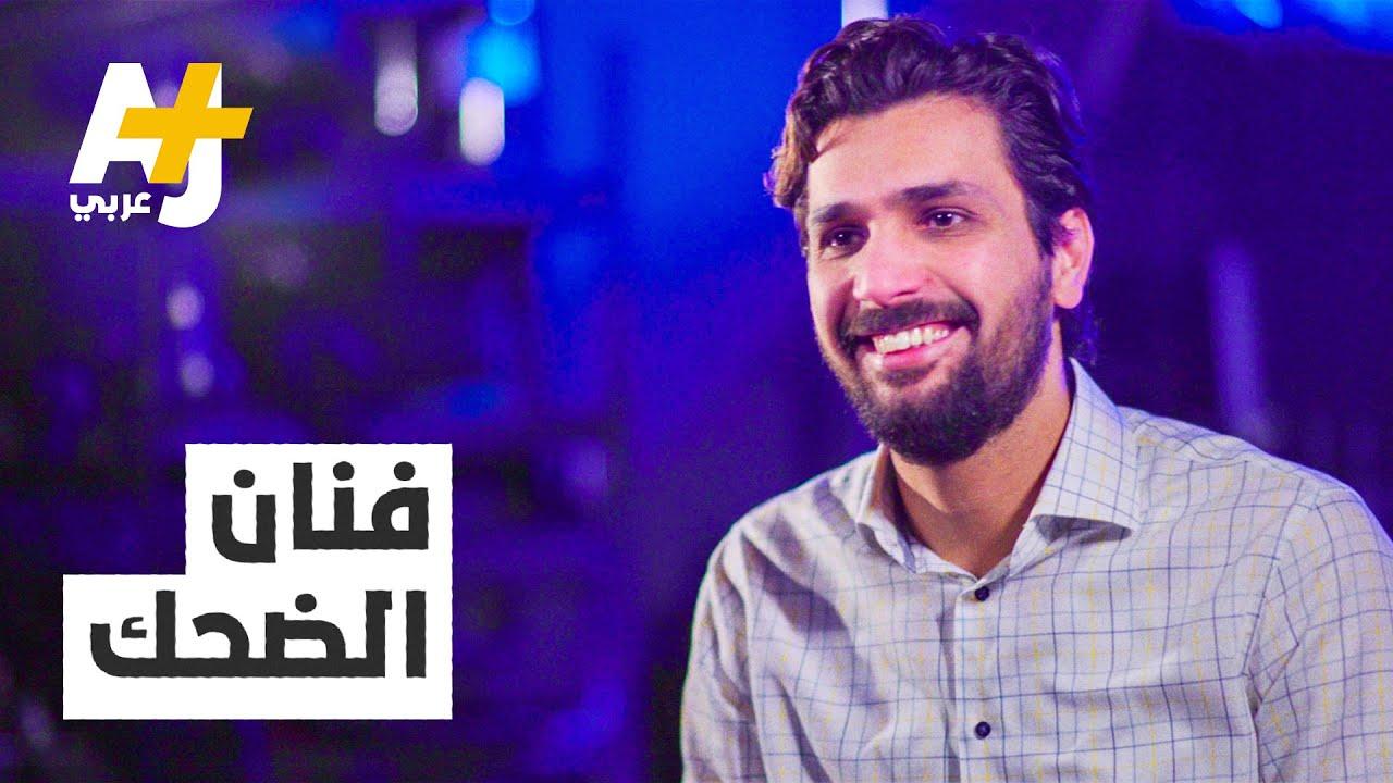 """ماذا يدور في كواليس عروض الـ""""ستاند أب كوميدي""""؟ ومما يرتعب مقدموها في الدول العربية؟"""