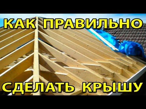 видео: Как сделать крышу.Правильно сделать крышу и свесы  на доме который построил своими руками.