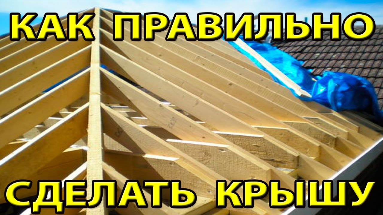 Устройство крыши дома своими руками фото 686