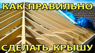 видео как правильно построить крышу дома