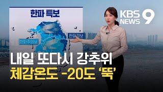 [날씨] 눈 그치고 다시 추워져…내일 아침 서울 영하 13도 / KBS