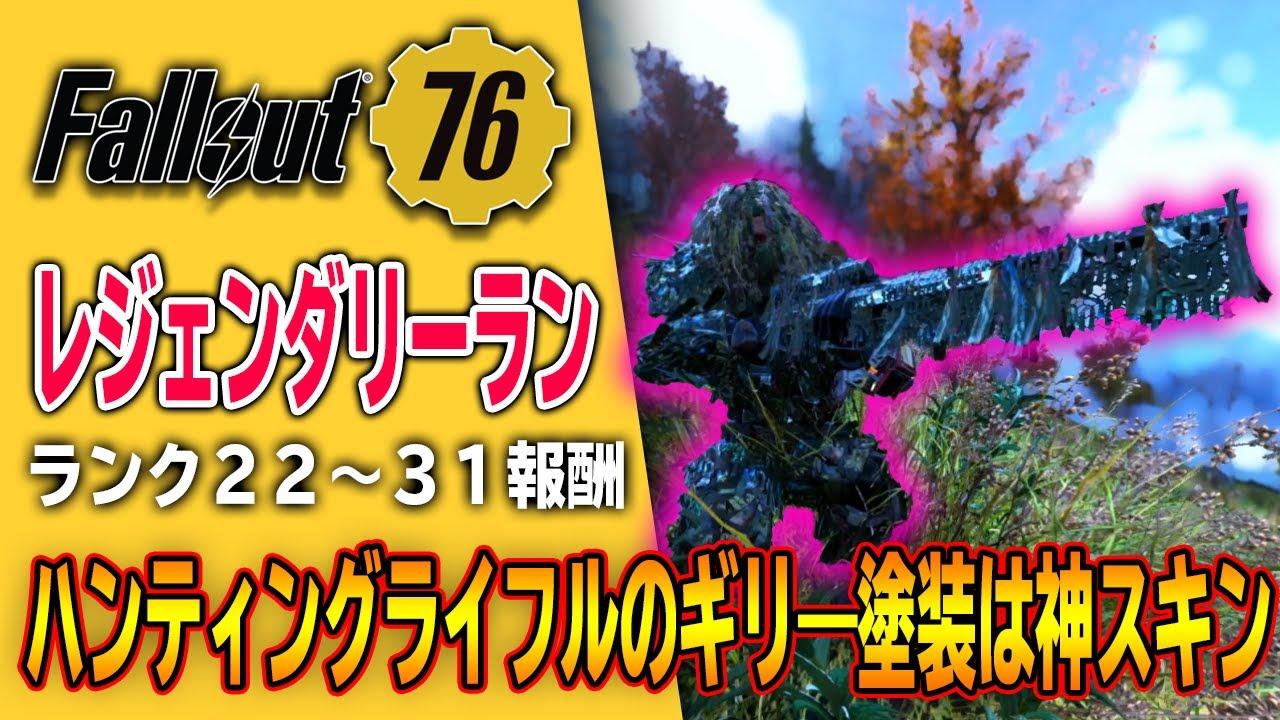 【Fallout76】驚愕のかっこよさ ギリ―ハンティングライフル!レジェンダリーラン 報酬レビュー【ウェイストランダーズ】