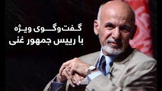 ویدیوی کامل گفتگوی ویژه با ریس جمهور غنی / Exclusive Interview With President Ghani On Afghan Peace