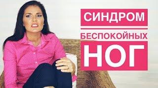 сИНДРОМ БЕСПОКОЙНЫХ НОГ / БЕССОННИЦА / ЛЕЧЕНИЕ