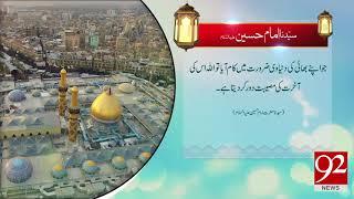 Quote: Hazrat Imam Hussain (AS) - 20 April 2018 - 92NewsHDPlus
