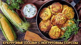 Кукурузные оладьи с йогуртовым соусом - рецепт Гордона Рамзи