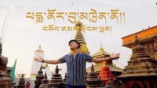 tibetan-song-2019-sonam-topden
