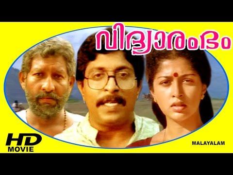 Vidyarambham | Malayalam Super Hit Full Movie | Nedumudi Venu & Gautami