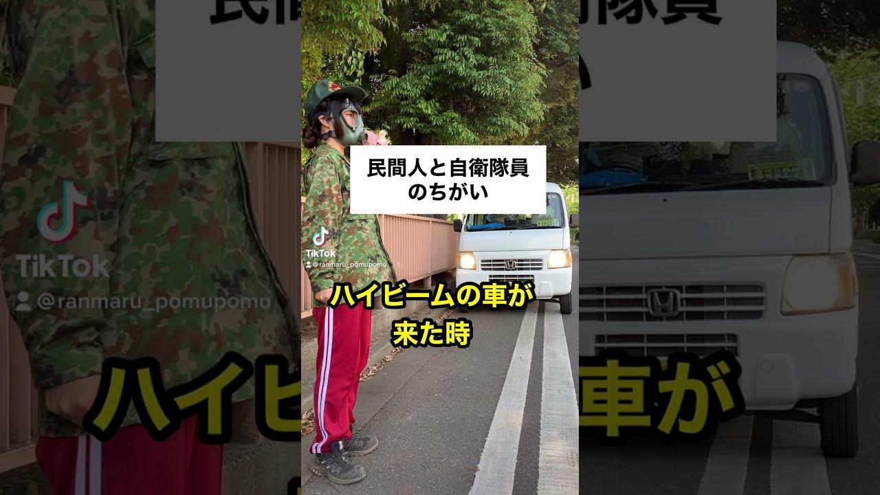 【民間人と自衛隊員の違い】ハイビーム点けた車が来た時。#Shorts【自衛隊あるある】