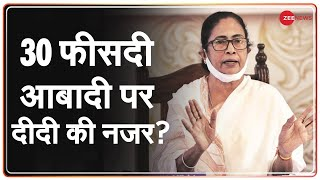 Kiska Bengal: Muslim Votes से बंगाल विजय का प्लान? | West Bengal Election 2021 | Mamata Banerjee