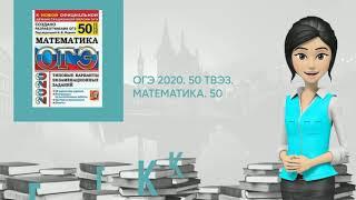 Обзор книги: ОГЭ 2020. 50 твэз. математика. 50 вариантов. типовые варианты экзаменационных заданий
