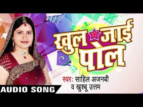 खुल जाई पोल | Khul Jai Pol | Khul Jai Pol | Sahil Ajnabi & Khusbu Uttam | Bhojpuri Song