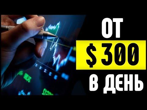 ЗАРАБОТОК ОТ $300 В ДЕНЬ! Лучшая бинарная партнерка для заработка на Арбитраже трафика