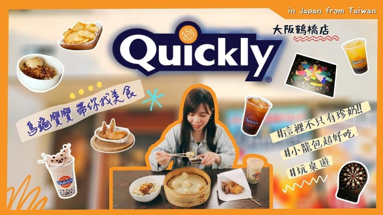 烏龜寶寶-帶你找美食-Quickly大阪鶴橋店