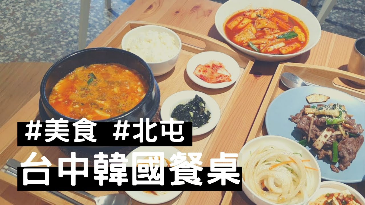 臺中北屯美食『韓國餐桌』大邱主廚獻上最道地的韓式料理|張鹿 - YouTube