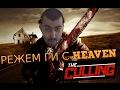 ТЕКСАСКО КЛАНЕ С HEAVEN!!! #Culling