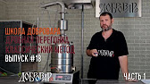 Многофункциональный самогонный аппарат для приготовления спиртных напитков дома. Заказать звонок. Кривой рог, саксаганский район, ул.