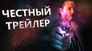 Честный трейлер - Джон Уик