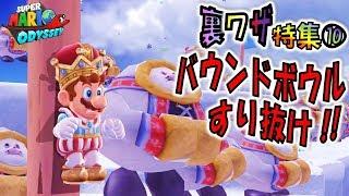 【マリオオデッセイの裏技⑩】マリオがバウンドボウルのサーキット内で冒険!