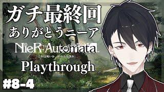 【NieR:Automata N周目】#8-4 最終回、アネモネとA2の過去【にじさんじ/夢追翔/ニーア】