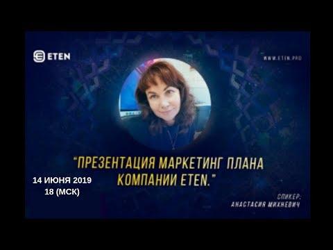 Онлайн — презентация #ETEN  Спикер: Михневич Анастасия