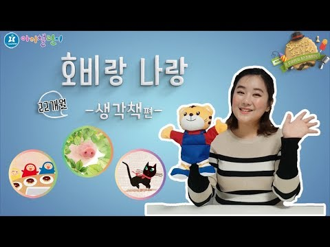 [아이챌린지 월령프로그램] 13~27개월 아이 선택(12개월 구독)