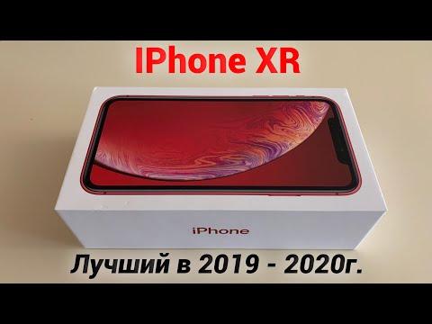 Обзор Apple IPhone XR в красном цвете - Пожалуй лучший IPhone 2019 - 2020!