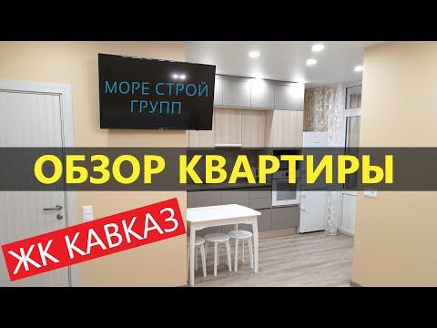 #Анапа РЕМОНТ КВАРТИР - обзор 1 комнатной квартиры в #ЖККавказ