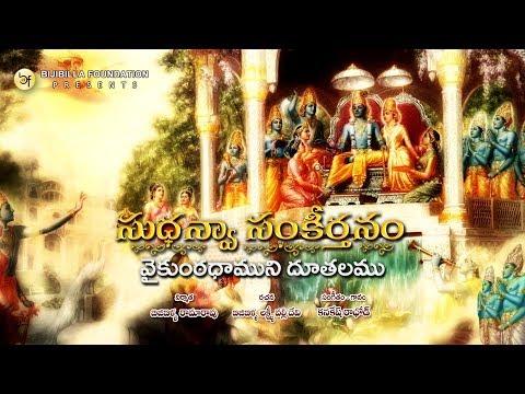 Vaikunthadhamuni - Kanakesh Rathod