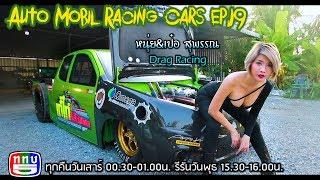Auto Mobil Racing Cars ep19 onair 20 10 61