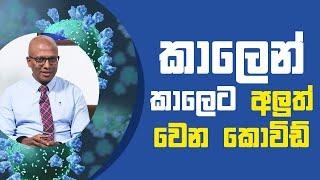 කාලෙන් කාලෙට අලුත් වෙන කොවිඩ්   Piyum Vila   13 - 07 - 2021   SiyathaTV Thumbnail