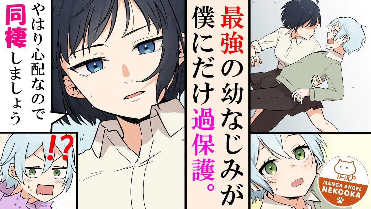 【漫画】ぼっちだけど名家の跡取り息子なので幼馴染のクール美女に守られている。
