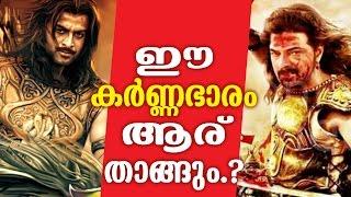 KARNAN   Mammootty & Prithviraj   കർണ്ണഭാരം ആര് ചുമക്കും   New Malayalam Movie Karnnan