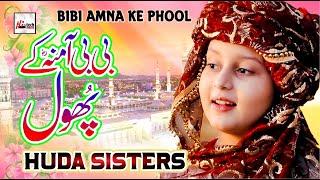 New Rabi Ul Awal Title Naat 2020 | Huda Sisters | Bibi Amna Ke Phool | Milad Kids Special Kallam