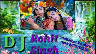 हिंदी डीजे रीमिक्स भजन Mere Banke Bihari Piya Chura Dil Mera liya DJ Rohit Singh Mahajeet ka pura