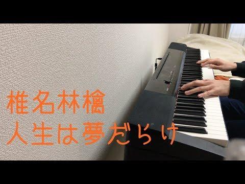 人生は夢だらけ/椎名林檎