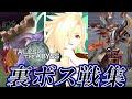【TOA】テイルズオブジアビス HD 裏ボス戦集 (エキストラボス&闘技場)